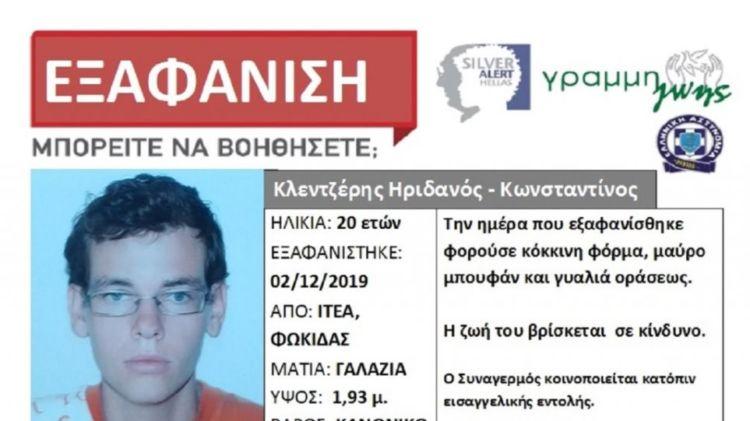 Ιτέα: 20χρονος αγνοείται για περισσότερο από μια εβδομάδα (ΦΩΤΟ)