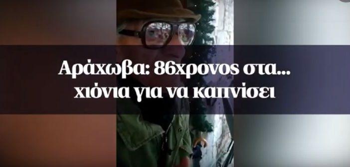 Αράχωβα: 86χρονος στα… χιόνια για να καπνίσει (VIDEO)