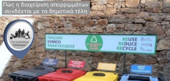Ο δήμος Μεσολογγίου έχει τα περισσότερα σκουπίδια ανά κάτοικο στο νομό!