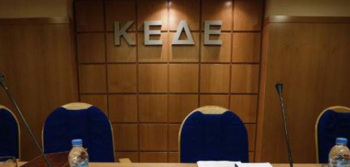Αναβολή του Συνεδρίου της ΚΕΔΕ