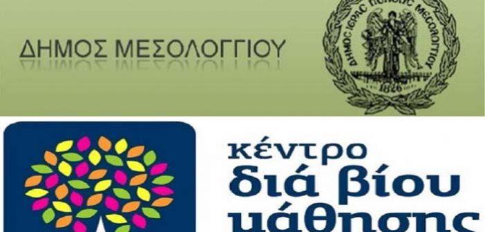 Υποβολή Αιτήσεων για τα προγράμματα του Κέντρου Δια Βίου Μάθησης Δήμου Ι.Π. Μεσολογγίου