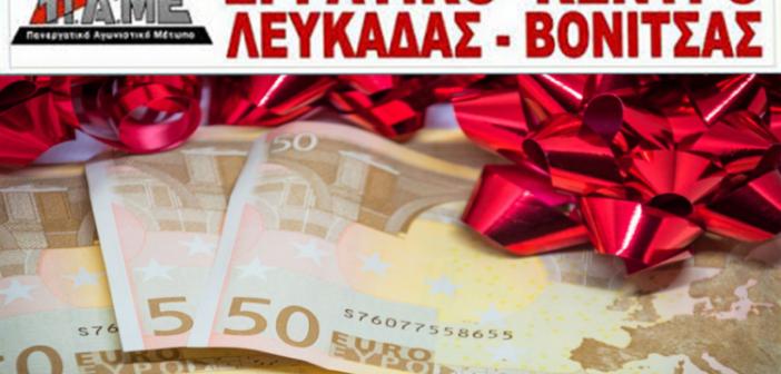 Εργατικό Κέντρο Λευκάδας- Βόνιτσας: Ενημέρωση για το επίδομα άδειας και το Δώρο Χριστουγέννων