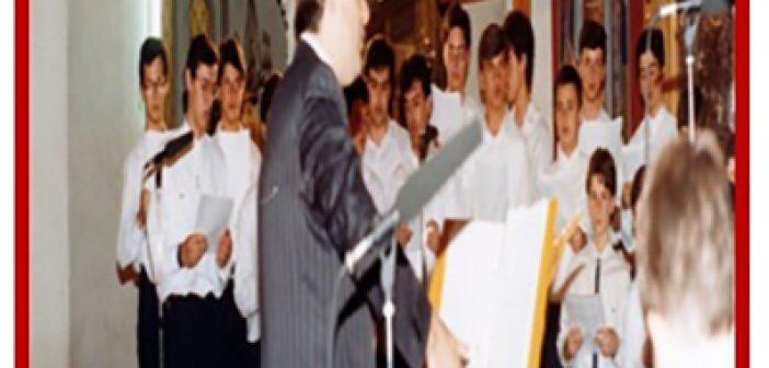 Μουσικό Σχολείο Αγρινίου: Εκδήλωση «Ανάμνησις», για την προσφορά και στη μνήμη του πρωτοψάλτη Γεράσιμου Πρεβεζιάνου (ΔΕΙΤΕ ΠΡΟΓΡΑΜΜΑ)
