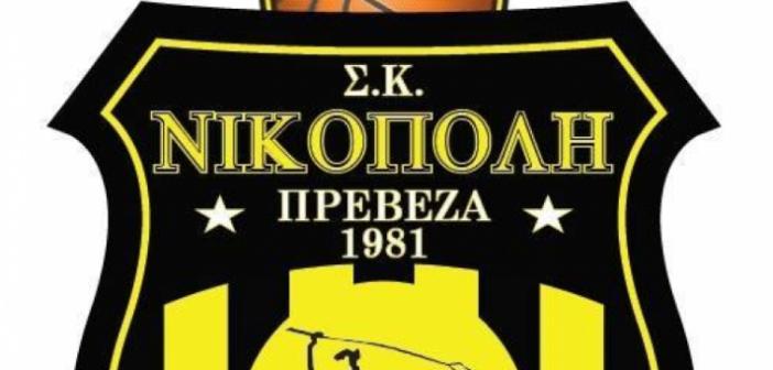 Α ΕΣΚΑΒΔΕ – Νότιος όμιλος: Νικόπολη Πρέβεζας- ΑΛΦΑ 79-73