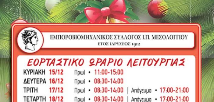 Μεσολόγγι: Tο χριστουγεννιάτικο ωράριο λειτουργίας των εμπορικών καταστημάτων