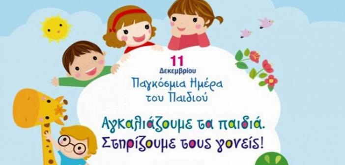 Το μήνυμα του Δήμου Αγρινίου για την Παγκόσμια Ημέρα του Παιδιού