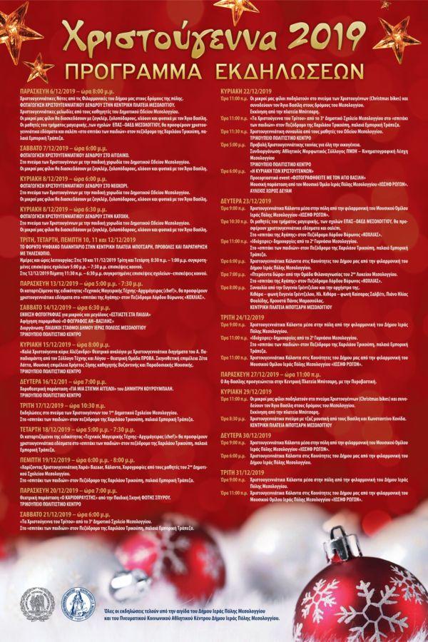 Χριστουγεννιάτικες εκδηλώσεις από το Δήμο Ι.Π. Μεσολογγίου και το Πνευματικό Κέντρο – ΔΕΙΤΕ ΠΡΟΓΡΑΜΜΑ