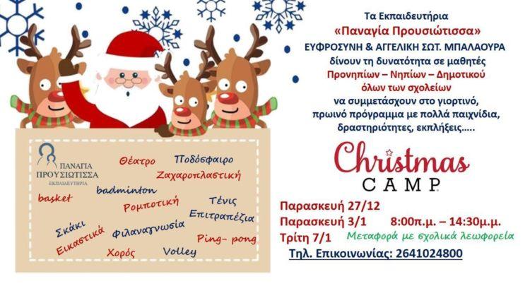 Χριστουγεννιάτικο, πρωινό, γιορτινό πρόγραμμα για μαθητές όλων των σχολείων από τα Εκπαιδευτήρια Παναγία Προυσιώτισσα