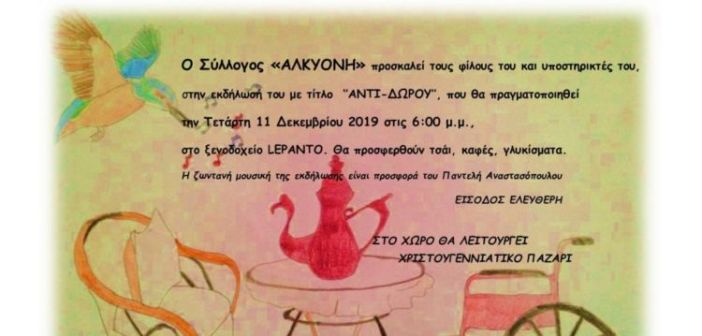 Ναύπακτος: Εκδήλωση αντι-δώρου από την Αλκυόνη με Χριστουγεννιάτικο παζάρι
