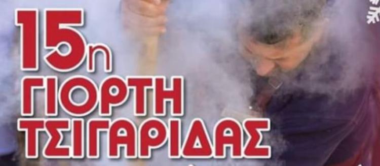 Φυτείες: 15η γιορτή τσιγαρίδας στις 26 Δεκεμβρίου