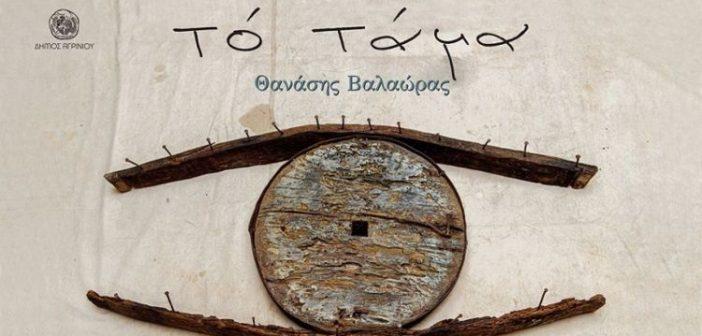 Αγρίνιο: Η νέα εικαστική παρουσίαση του Θανάση Βαλαώρα με τίτλο «Τάμα» (ΦΩΤΟ)