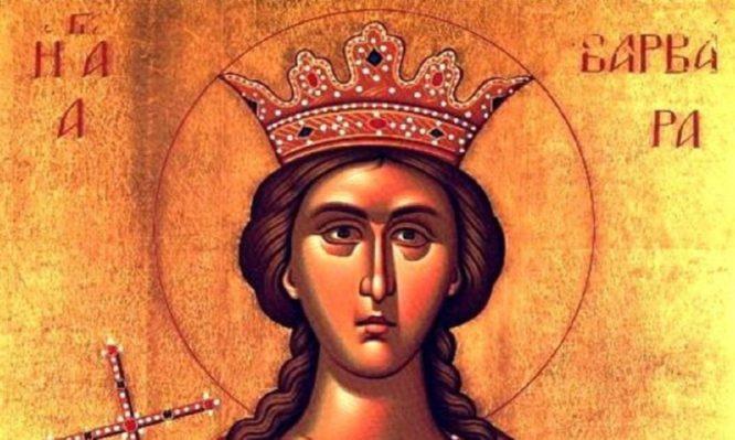 Ποιά ήταν η Αγία Βαρβάρα που τιμάται σήμερα