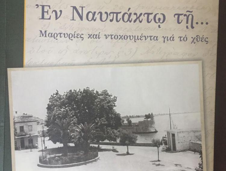 Εν Ναυπάκτω τη…: Παλιές συνοικίες και τοποθεσίες της Ναυπάκτου