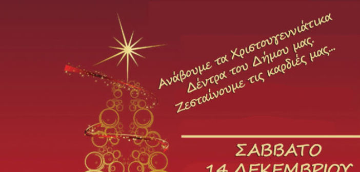 """""""Ανάβουμε τα Χριστουγεννιάτικα δέντρα,σε Βόνιτσα, Πάλαιρο, Κατούνα – Zεσταίνουμε τις καρδιές μας"""""""