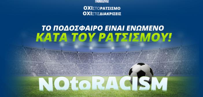 """""""Όχι στο ρατσισμό"""": Ο Παναιτωλικός και οι ομάδες της Super League στέλνουν μήνυμα κατά των διακρίσεων (VIDEO)"""