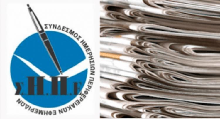 Σ.Η.Π.Ε.: Στηρίζω τον τοπικό Τύπο, στηρίζω την ελληνική περιφέρεια