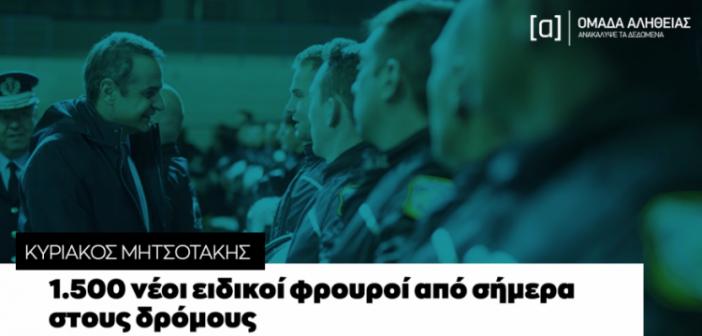 Κυριάκος Μητσοτάκης: 1.500 νέοι ειδικοί φρουροί από σήμερα στους δρόμους