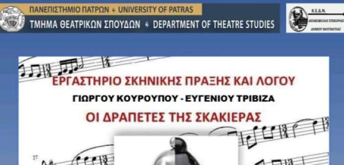 """Η εκπαιδευτική παράσταση """"Οι δραπέτες της Σκακιέρας"""" την Τετάρτη στην Παπαχαραλάμπειο αίθουσα"""