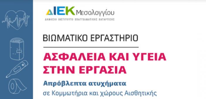 Δ.ΙΕΚ Μεσολογγίου: Βιωματικό εργαστήριο για την ασφάλεια και την υγεία στην εργασία