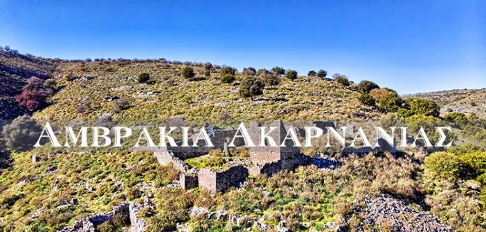Αμβρακιά: Ο Μυστράς της Ακαρνανίας (VIDEO)