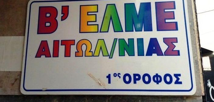 Β ΕΛΜΕ Αιτωλοακαρνανίας: Νέα συγκέντρωση για την απώλεια των εκπαιδευτικών κατά την συνεδρίαση του Περιφερειακού Συμβουλίου Δυτικής Ελλάδας