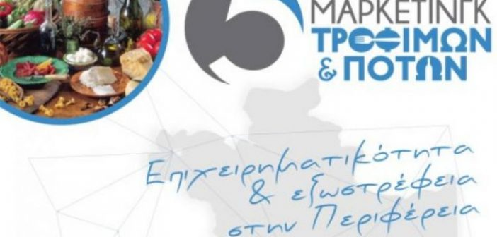 Αγρίνιο: Το πρόγραμμα του 6ου Συμποσίου Μάρκετινγκ Τροφίμων και Ποτών