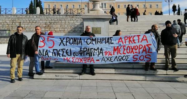 Διαμαρτυρία στην πλατεία Συντάγματος ενάντια στην εκτροπή του Αχελώου από το Δίκτυο «Μεσοχώρα – Αχελώος SOS»