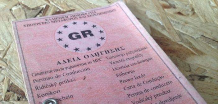 Αγρίνιο: Συλλήψεις οδηγών για οδήγηση χωρίς δίπλωμα