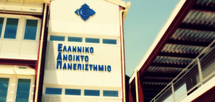 Δυτική Ελλάδα – Ανοιχτό Πανεπιστήμιο: Ξεκινούν οι αιτήσεις για 15 προγράμματα σπουδών