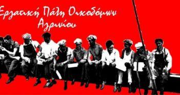 """Η """"Εργατική πάλη οικοδόμων"""" απευθύνει κάλεσμα για συμμετοχή στην κινητοποίηση του Ε.Κ.Αγρινίου"""