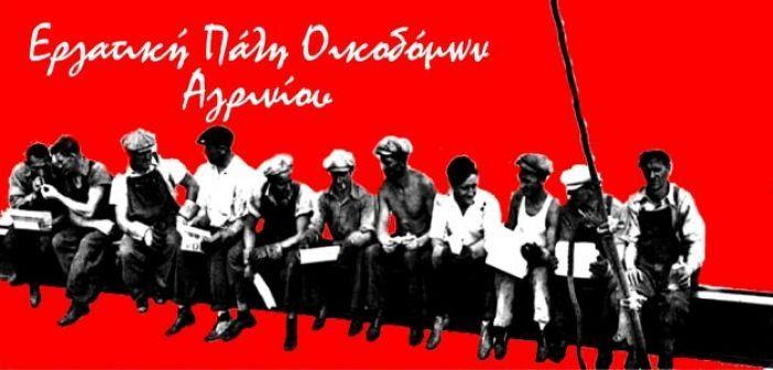 """Αγρίνιο: Η """"Εργατική πάλη οικοδόμων"""" καλεί στην απεργιακή συγκέντρωση της Τρίτης"""