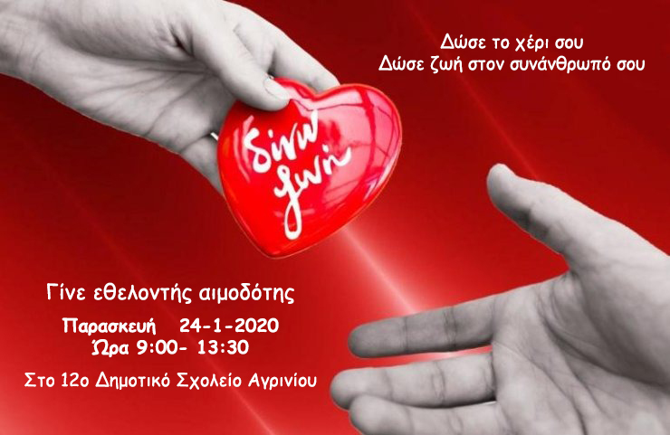 Αγρίνιο: Εθελοντική αιμοδοσία στο 12ο Δημοτικό Σχολείο