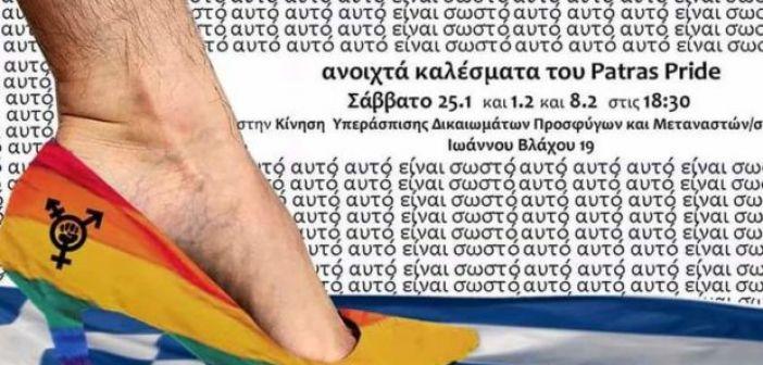 Δυτική Ελλάδα: Ανοιχτό κάλεσμα για τις συναντήσεις του Patras Pride!