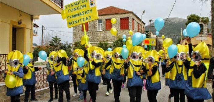 Δήμος Ακτίου Βόνιτσας: 3° Παιδικό Αποκριάτικο Καρναβάλι