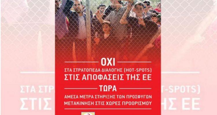 "KKE για Άγριλο: Όχι σε νέες ""Μόριες"" όπου και αν φτιαχτούν"