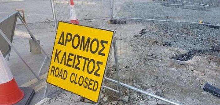 Τριήμερο κλείσιμο των οδών Σκαλτσοδήμου και Αντωνοπούλου για εργασίες