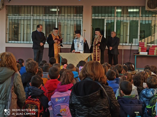 Κοπή Βασιλόπιτας στο 1ο Δημοτικό Σχολείο Αγίου Κων/νου, παρουσία του Σεβασμιωτάτου Μητροπολίτου κ. κ. Κοσμά (ΦΩΤΟ)