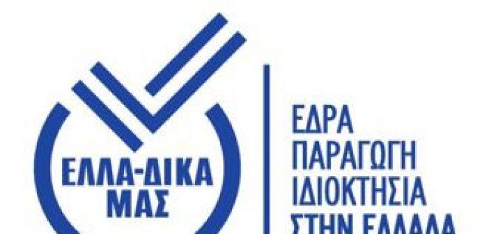 Ανακοίνωση της πρωτοβουλίας ΕΛΛΑ-ΔΙΚΑ ΜΑΣ για την απώλεια του επιχειρηματία Θεόδωρου Νιτσιάκου