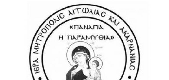 Αγρίνιο: «Ασθένεια και θλίψη – Πρακτικές – Ποιμαντικές κατευθύνσεις»