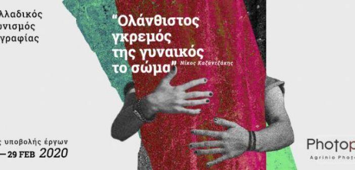 Πρόγραμμα προφεστιβαλικών εκδηλώσεων του Photopolis Agrinio Photo Festival, Ιανουάριος – Μάρτιος 2020