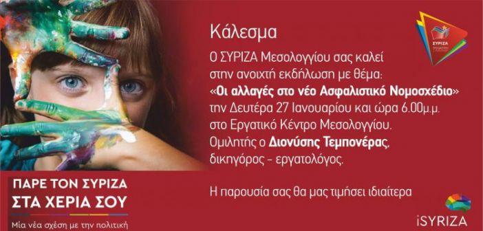 ΣΥΡΙΖΑ Μεσολογγίου: Ομιλία Δ. Τεμπονέρα για τις αλλαγές στο νέο ασφαλιστικό νομοσχέδιο