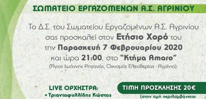 Η ετήσια εκδήλωση των εργαζομένων της Ένωσης Αγρινίου