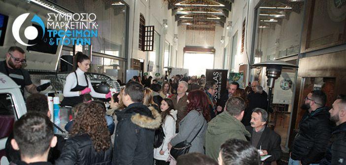 Αγρίνιο: Σημαντική η απήχηση του 6ου Συμποσίου Μάρκετινγκ, Τροφίμων και Ποτών (ΔΕΙΤΕ ΦΩΤΟ)