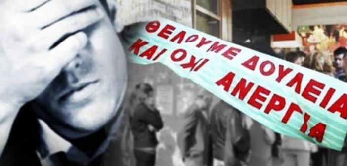Δυτική Ελλάδα: Στο 16,6% η ανεργία τον Νοέμβριο του 2019