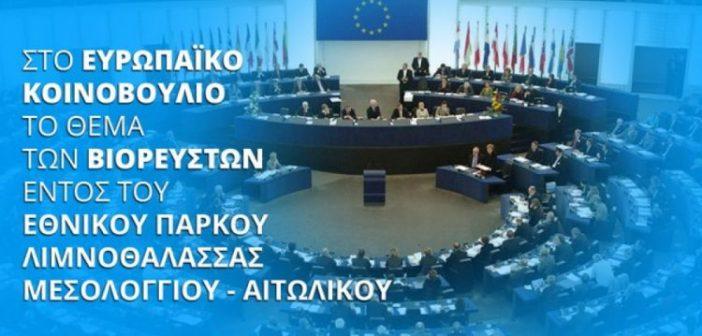 Μεσολόγγι: Η Λιμνοθάλλαζα στο Ευρωπαϊκό Κοινοβούλιο για τα Βιορευστά