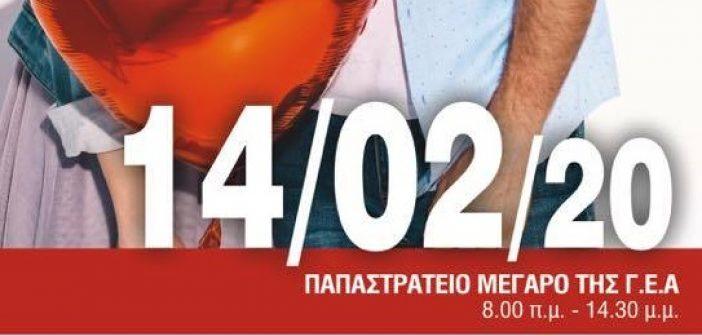 Αγρίνιο: Εθελοντική αιμοδοσία την ημέρα των ερωτευμένων