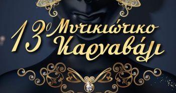 Η αφίσα του φετινού 13ου Μυτικιώτικου Καρναβαλιού