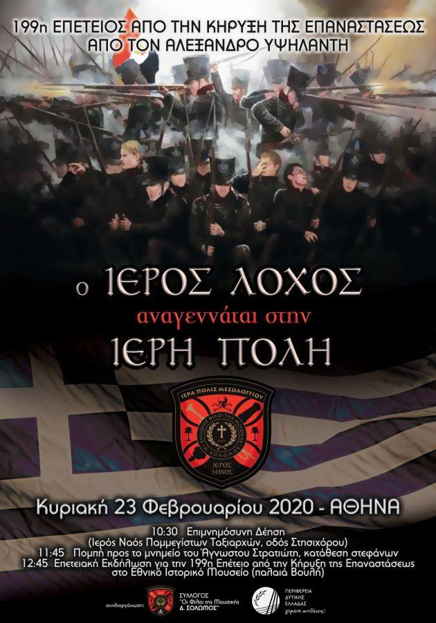 Eκδηλώσεις για την 199η επέτειο από την Κήρυξη της Επανάστασης απ' τον Αλέξανδρο Υψηλάντη