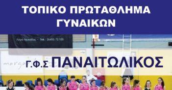 Τοπικό Πρωτάθλημα Γυναικών Βόλεϊ: Παναιτωλικός – Ελπίδες Λευκάδας