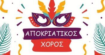 Αποκριάτικος χορός για το 3ο δημοτικό σχολείο Αγρινίου